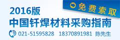 中国钎焊材料采购指南