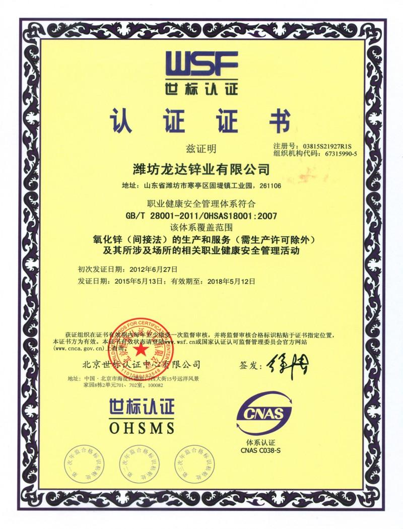 企业健康认证书