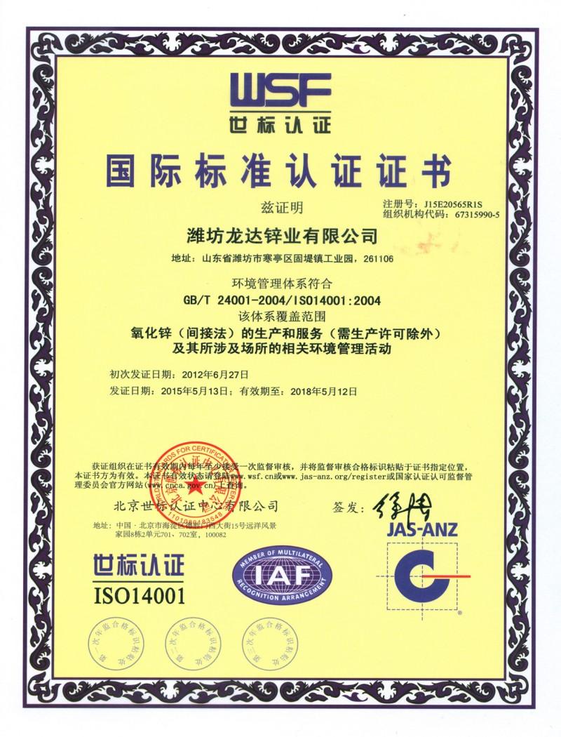环境认证书