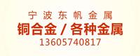 宁波东帆金属