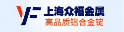 上海众福金属