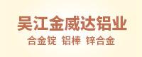 吴江金威达铝业