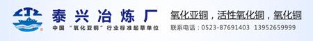 历史行情-泰兴冶炼厂