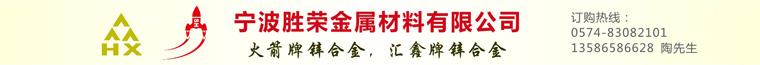 宁波胜荣金属