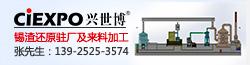 兴世博-锡专区250-65