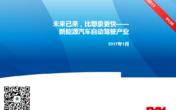 【独家】未来已来,比想象更快——新能源汽车自动驾驶产业 双周刊013