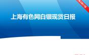 2月17日上海有色网白银现货日报