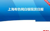 1月17日上海有色网白银现货日报