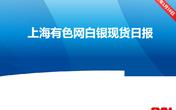 1月16日上海有色网白银现货日报