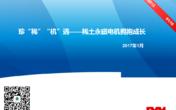 """【独家】珍""""稀""""""""机""""遇——稀土永磁电机拥抱成长 双周刊012"""