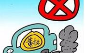 黄冈出台补贴政策 8043辆黄标车有望提前淘汰