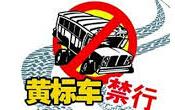 西安:明年起降低黄标车 老旧车提前淘汰补贴