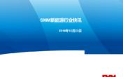 12.23SMM新能源行业快讯-工信部调