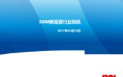 02.21SMM新能源行业快讯-工信部:新能源汽车补贴政策或再调整, 2017年1月国内纯电动客车产量仅为31辆