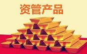 央行高官:加强监管协调 按照资管产品类型统一标准规制