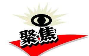 """习 近 平首见美方代表 两国元首引领经贸""""加减法"""""""