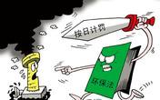 """人民日报:堵死污染老路 给企业开环保""""生路"""""""