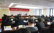 有色协会2017年工作会议在京召开