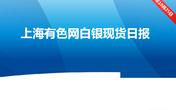 10月25日上海有色网白银现货日报
