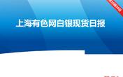 10月26日上海有色网白银现货日报