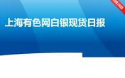 10月28日上海有色网白银现货日报